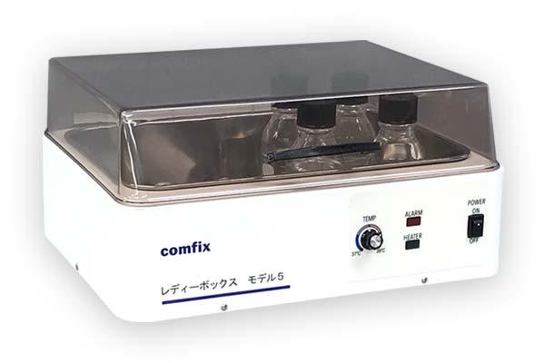 造影剤用加温器 レディーボックス モデル5